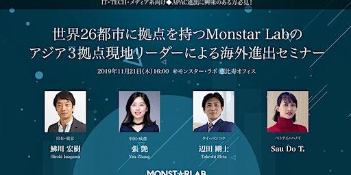 世界26都市に拠点を持つMonstar Labのアジア3拠点現地リーダーによる海外進出セミナー