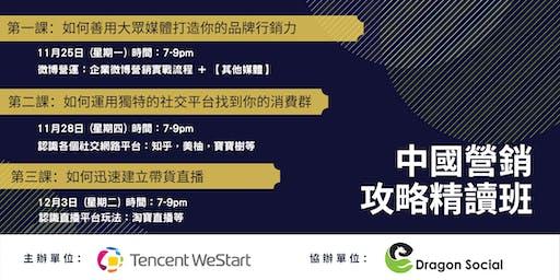 中國營銷攻略精讀班 - 社交與直播平台
