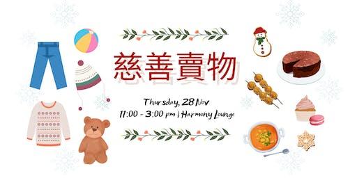 慈善賣物 Spirit of Giving Marketplace - Shatin, Hong Kong