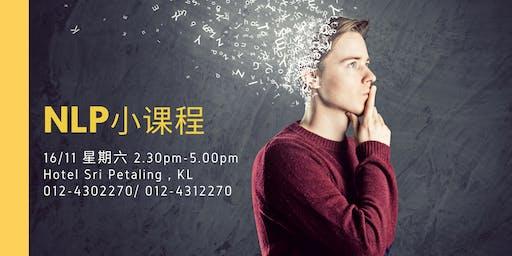 吉隆坡《NLP》免费小课程