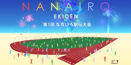 Nanairo Ekiden 2020 tickets