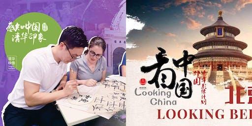 Looking China Film Screening and Experiencing China 2019