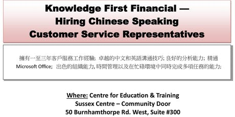 Knowledge First Financial Hiring Event tickets