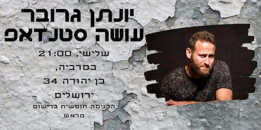 יונתן גרובר עושה סטנדאפ - בסרביה בר ירושלים