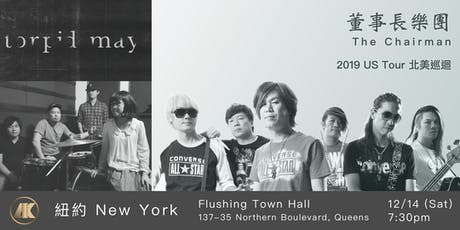 2019董事長樂團北美巡迴 (The Chairman 2019 US Tour) @ New York ft. TORPID MAY tickets