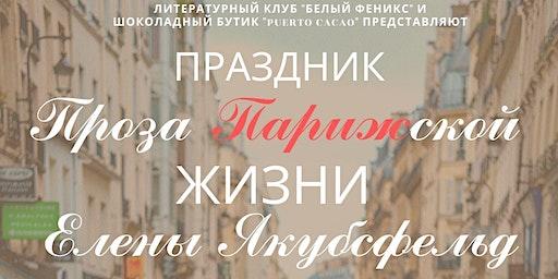 "Праздник ""Проза Парижской Жизни"""