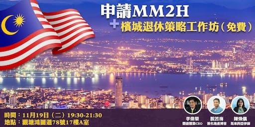 申請MM2H+檳城退休策略工作坊(免費)