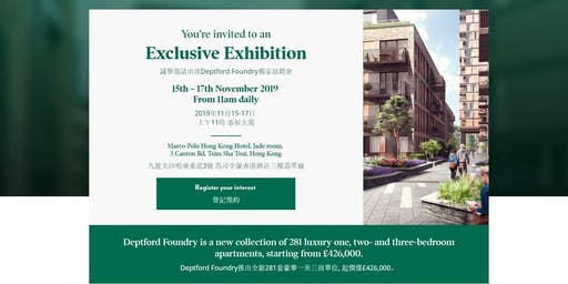 GIHLondon | London Property Exhibition |Deptford Foundry | Marco Polo Hotel
