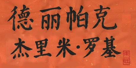 Chinese Calligraphy Workshop – Learn to write your name in Chinese tickets