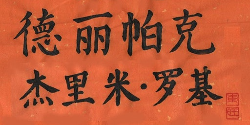 Chinese Calligraphy Workshop – Learn to write your name in Chinese