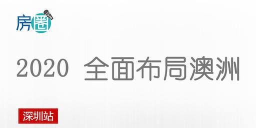房圈 交流论坛——2019年11月深圳站