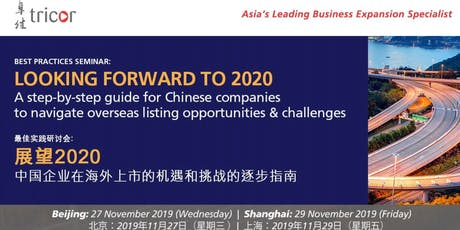 Looking Forward to 2020:Overseas Listing Opportunities & Challenges Seminar tickets