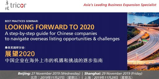 Looking Forward to 2020:Overseas Listing Opportunities & Challenges Seminar