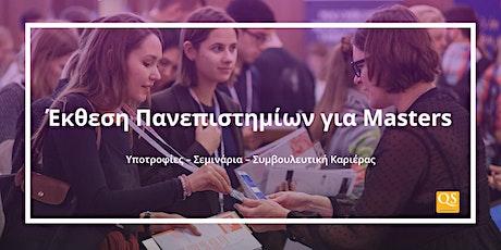 Διεθνής έκθεση πανεπιστημίων για μεταπτυχιακά QS - Θεσσαλονίκη tickets