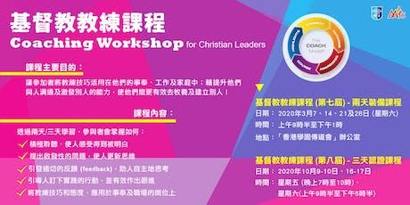 基督教教練課程(第八屆)- 三天認證課程 tickets