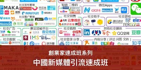 中國新媒體引流速成班 (11/12) tickets