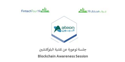Blockchain awareness session | جلسة توعوية عن البلوكتشين