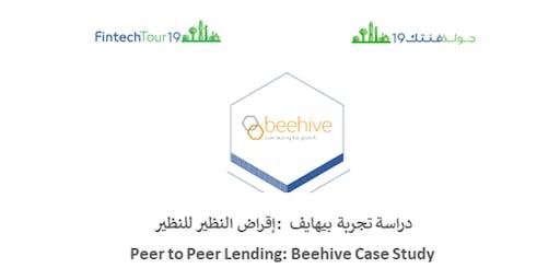 Peer to Peer Lending | إقراض النظير للنظير