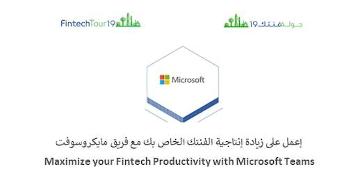 Maximize your Fintech Productivity | اعمل على زيادة إنتاجية الفنتك الخاص بك