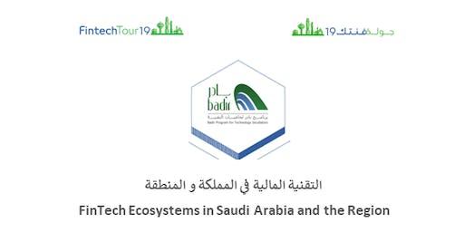 FinTech Ecosystems | قطاع التقنية المالية