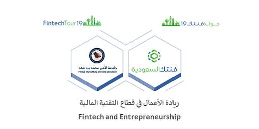 Fintech and Entrepreneurship | الفنتك و ريادة الاعمال
