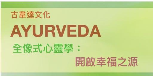 古韋達文化 Ayurveda 全像式心靈學:『 開啟幸福之源』