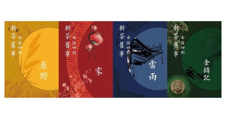 CHUANG Stage   新茶旧事:女话四则A Tale of Four Women - Reimagined Chinese Classics tickets