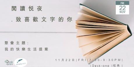 閱讀悅夜﹒我的快樂生活提案   Book Club tickets