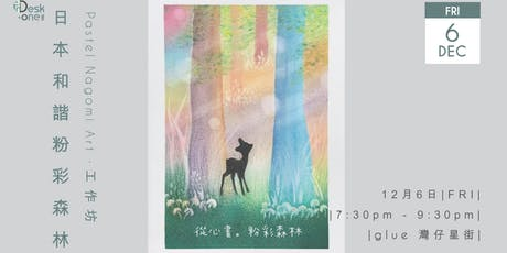 日本和諧粉彩森林工作坊	Pastel Nagomi Art Thematic Workshop tickets