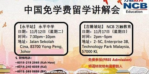 NCB 中国免学费留学, Study in China For Free? Save up to 100K