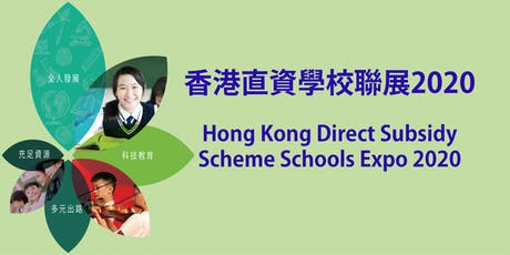 香港直資學校聯展 Hong Kong Direct Subsidy Scheme Schools Expo 2020 (New Date) tickets