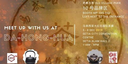 Meet OVP tea at Da Hong Hua Intl Tea Expo 老寨古茶+大红花