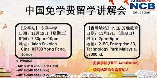 NCB 中国免学费留学