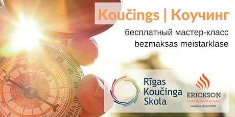 Koučings. Bezmaksas meistarklase. | Коучинг. Бесплатный мастер-класс 18.12.2019 tickets