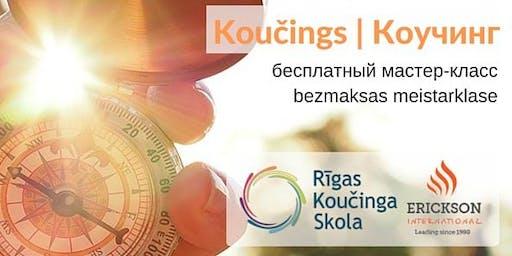 Koučings. Bezmaksas meistarklase. | Коучинг. Бесплатный мастер-класс 18.12.2019