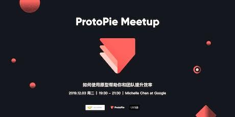 ProtoPie Meetup: 如何使用原型帮助你和团队提升效率 tickets