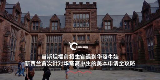 前斯坦福招生官首次针对华裔家庭解析顶级名校申请 | AKL