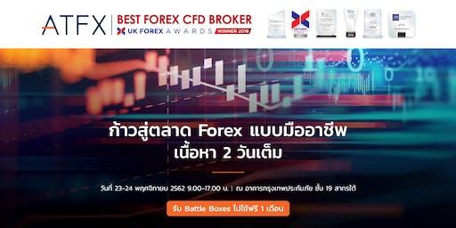 ก้าวสู่ตลาด Forex แบบมืออาชีพ