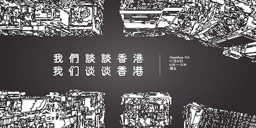 我們談談香港 Let's Talk About Hong Kong 我们谈谈香港