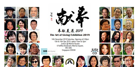 Art of Giving Exhibition 2019 tickets