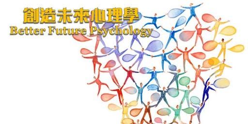 創造未來心理學 Better Future