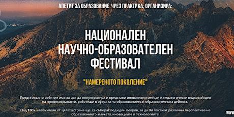 """Национален научно-образователен фестивал """"Намереното поколение"""" tickets"""