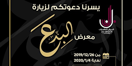 Albida Exhibition - معرض البدع tickets