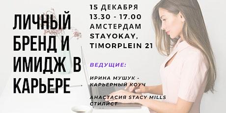 ЛИЧНЫЙ БРЕНД И ИМИДЖ В КАРЬЕРЕ tickets