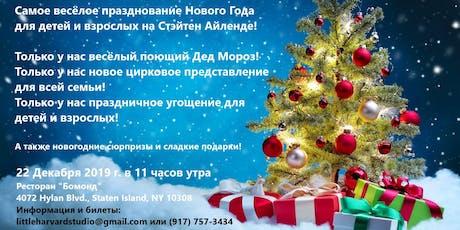 LHS presents: Новогодняя Ёлка - с поющим Дедом Морозом и Цирковым Шоу tickets