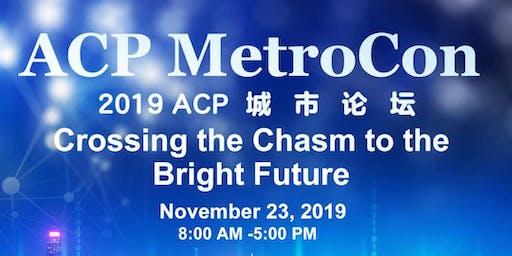 2019 ACP MetroCon 城市论坛