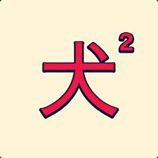 INU INU Guides logo
