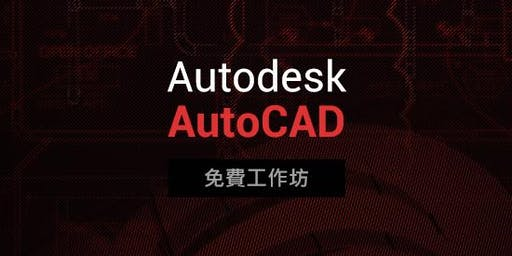 免費 - Autodesk AutoCAD 工作坊 (Cantonese Speraker)