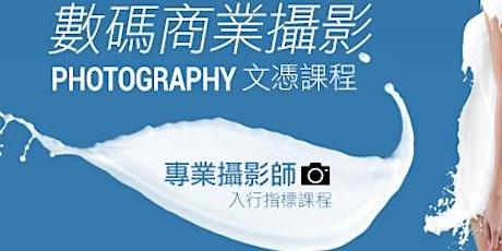 免費 - 數碼商業攝影工作坊 (Cantonese Speaker) tickets