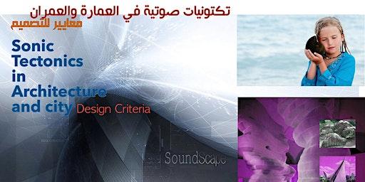 Sonic tectonics in Architecture- تكتونيات صوتية في العمارة